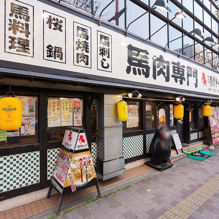 赤坂にある駅近で好アクセスな焼肉居酒屋【桜屋 馬力キング 赤坂店】